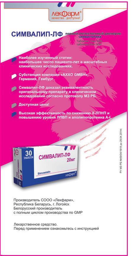 статины снижающие холестерин